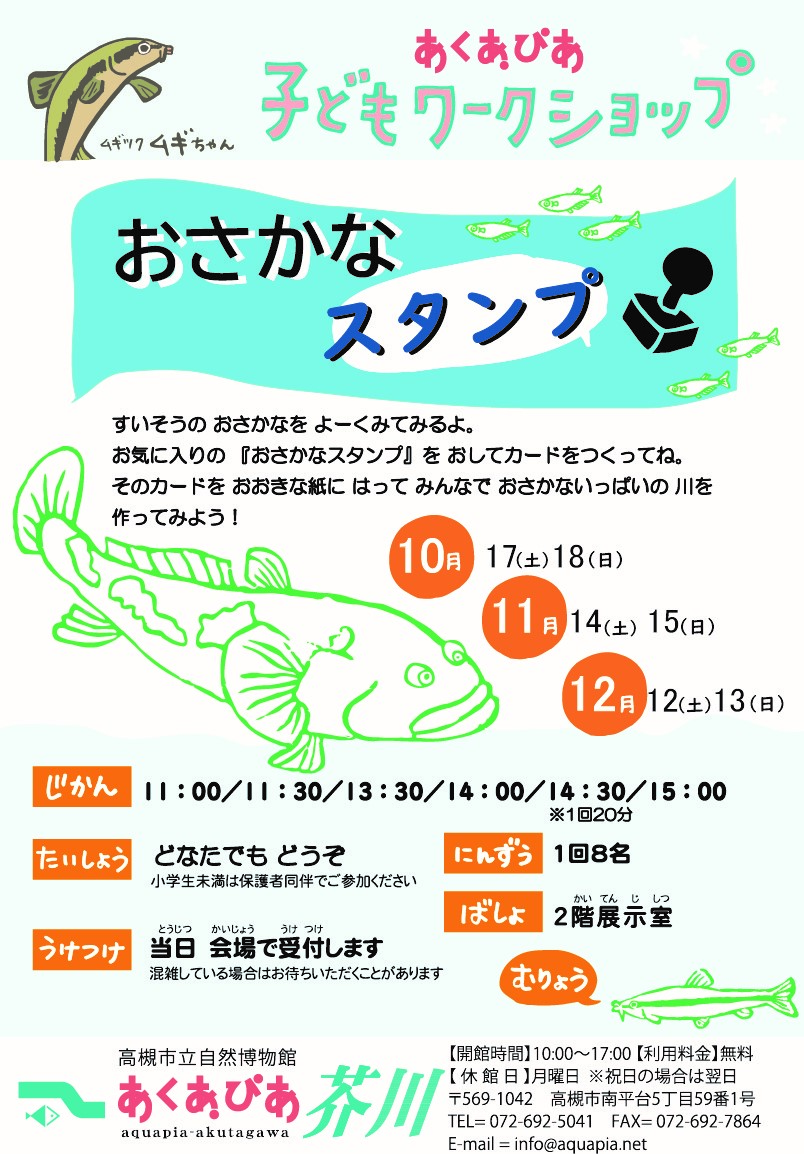 おさかなスタンプポスター.jpg