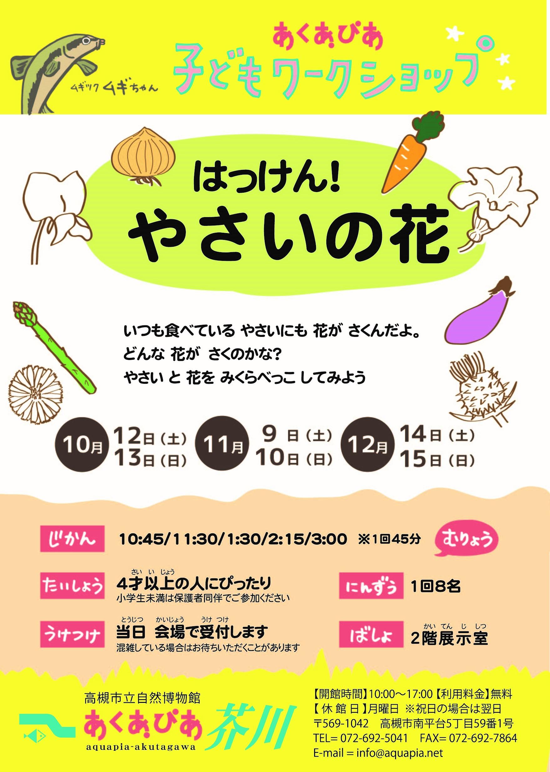 やさいの花ポスター.jpg