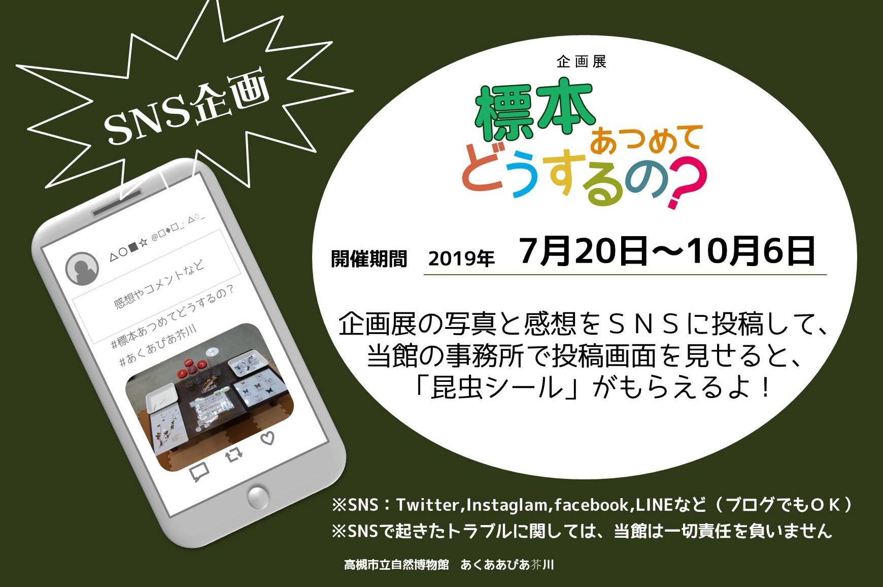 企画展SNS企画詳細画像.jpg