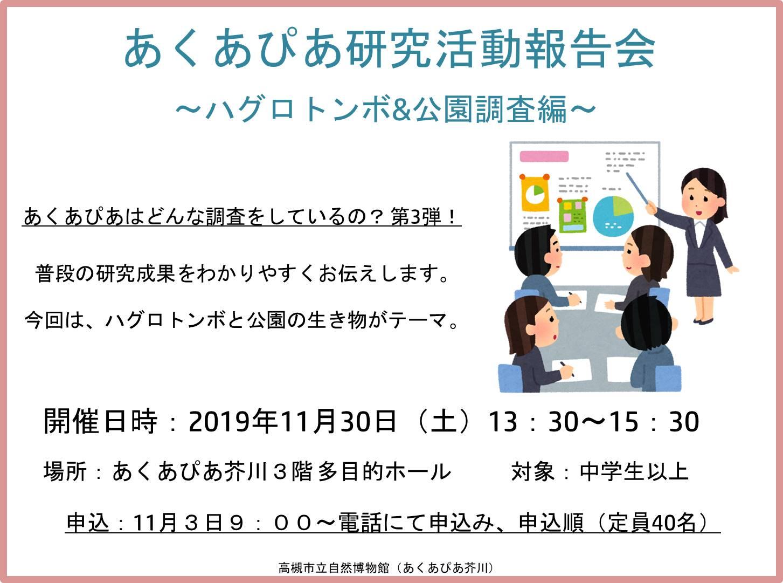 研究活動報告会2019.jpg