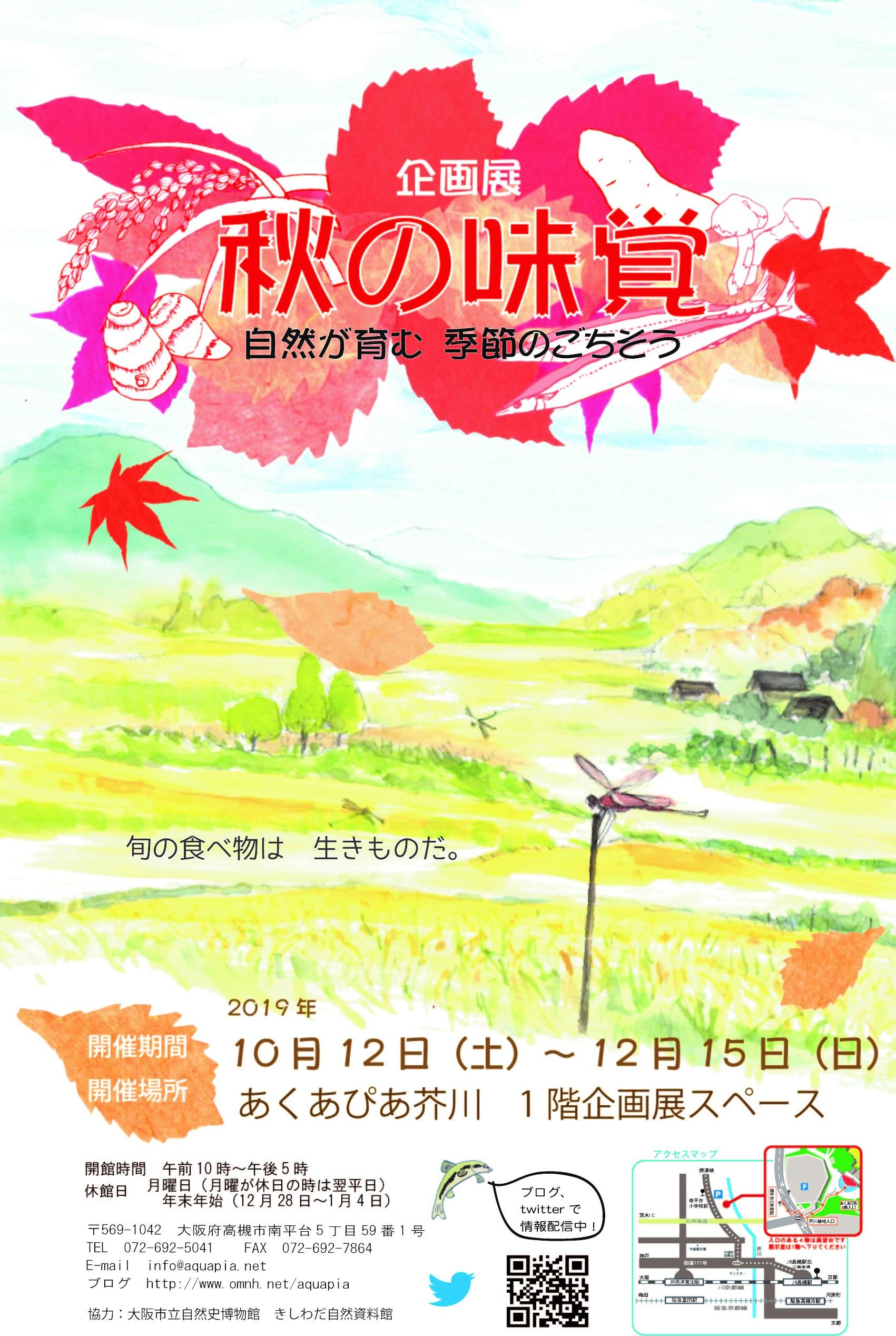 秋の味覚ポスター.jpg