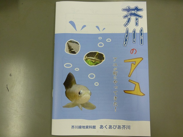 アユの冊子