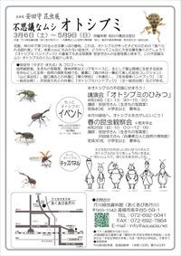 otoshibumi_chirasi2.jpg