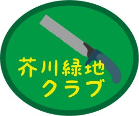 芥川緑地クラブ