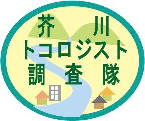 芥川トコロジスト調査隊