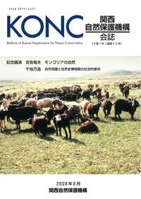 KONC30_1.jpg