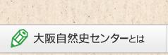 ボタン:大阪自然史センターとは