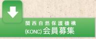 ボタン:関西自然保護機構(KONC)会員募集