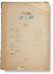 夢蛤第60号表紙image