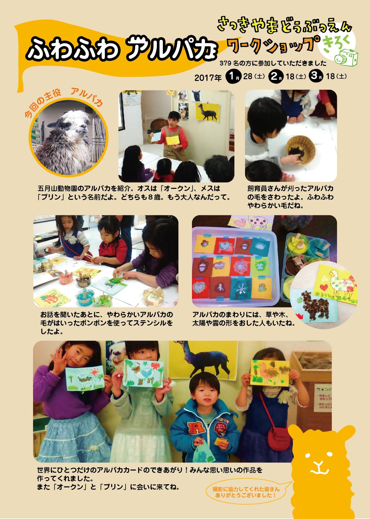 ふわふわアルパカ広報用記録_cs2-01.jpg