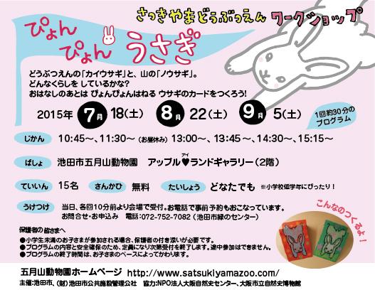 五月山動物園WSチラシ2015-7-9ウサギ.jpg