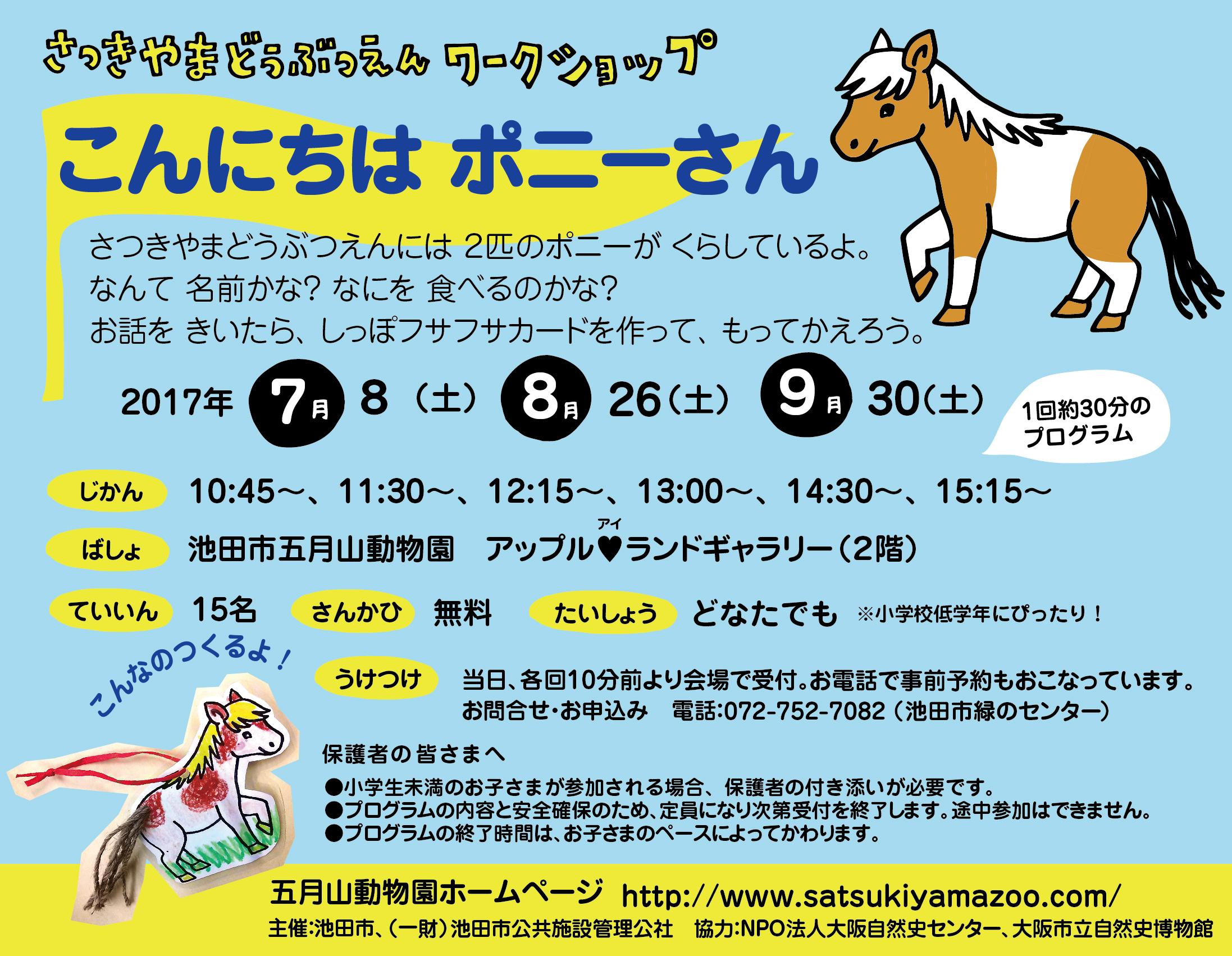 五月山動物園WSチラシ2017-7-9ポニー-02.jpg