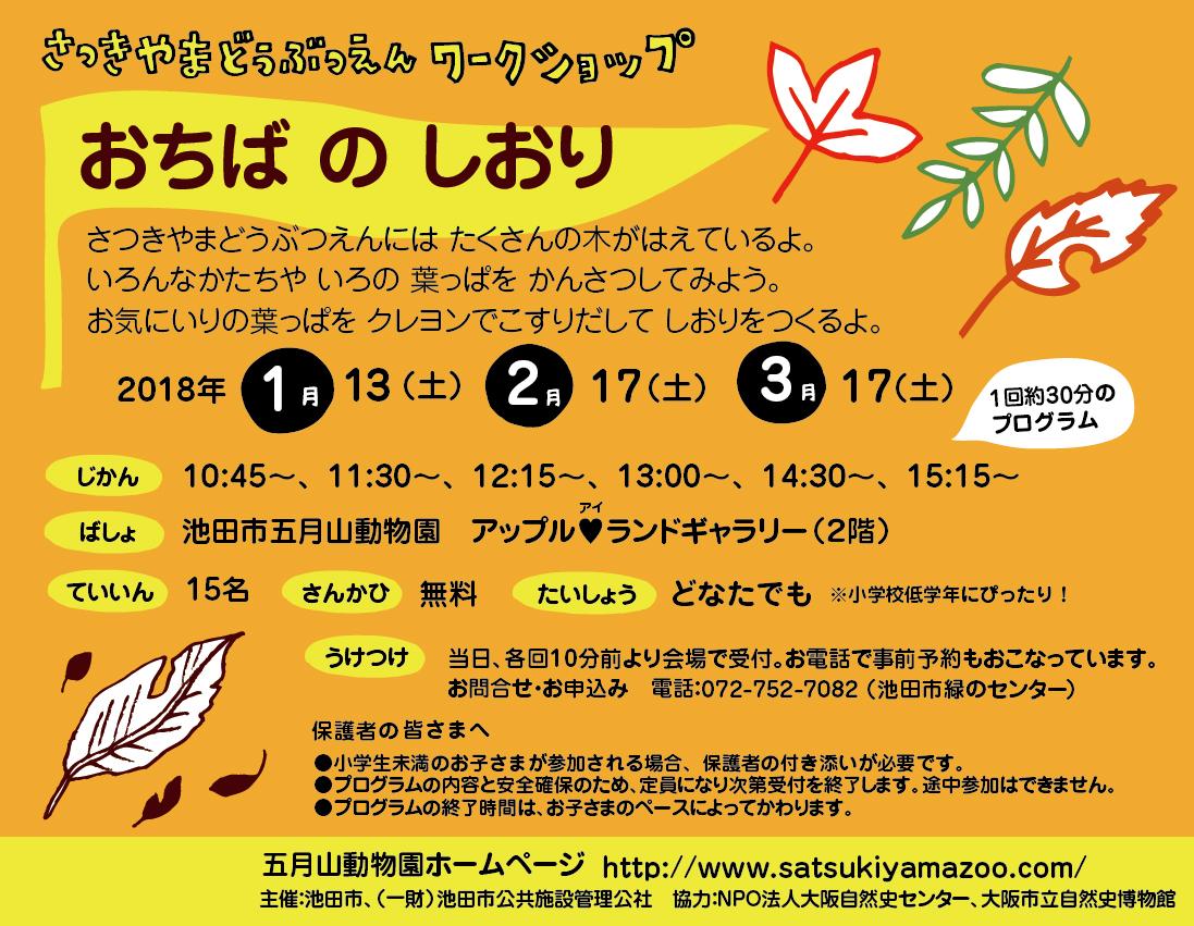 五月山動物園WSチラシ2018-1-3葉っぱ-02.jpg