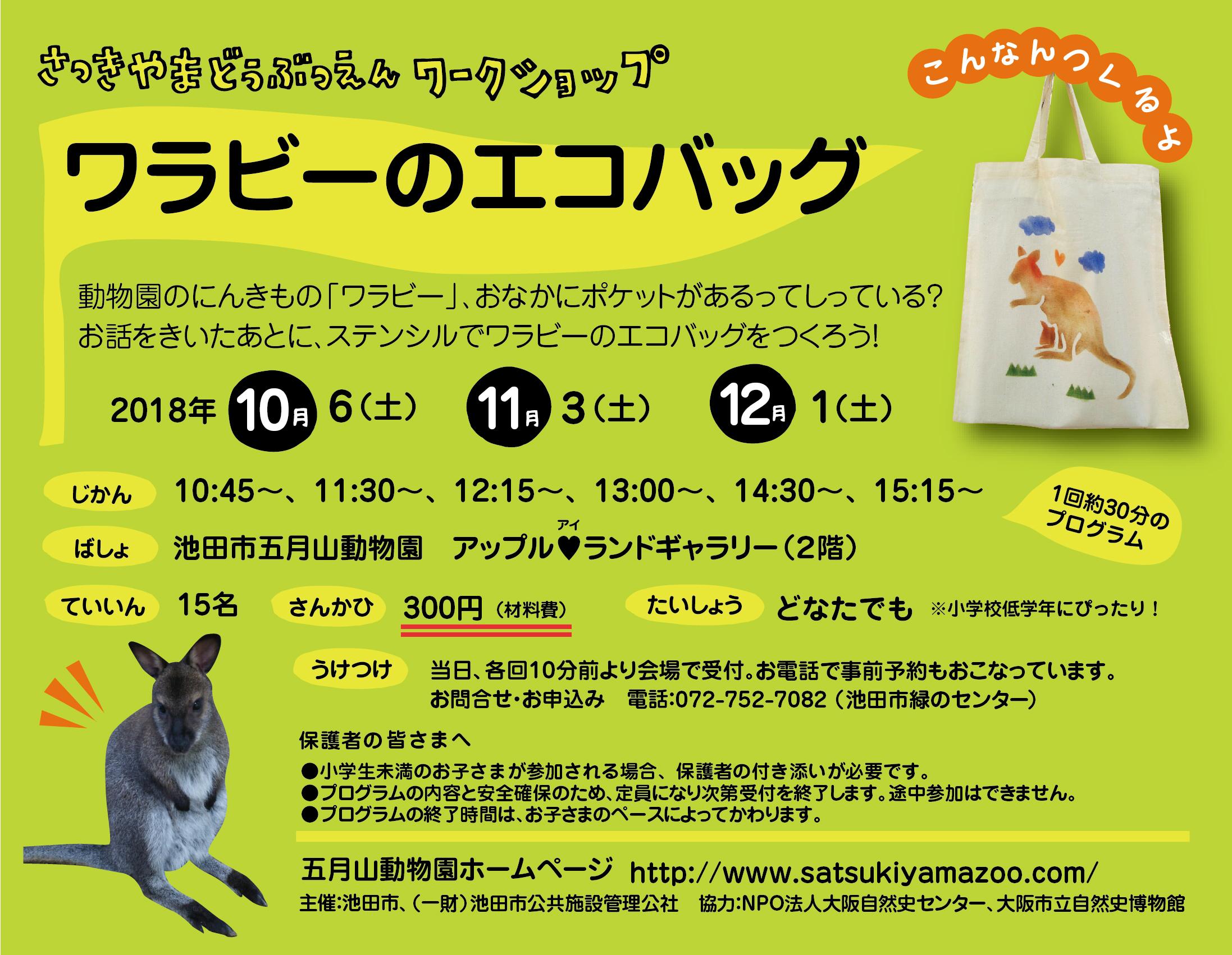 五月山動物園WSチラシ2018.10-12-02.jpg