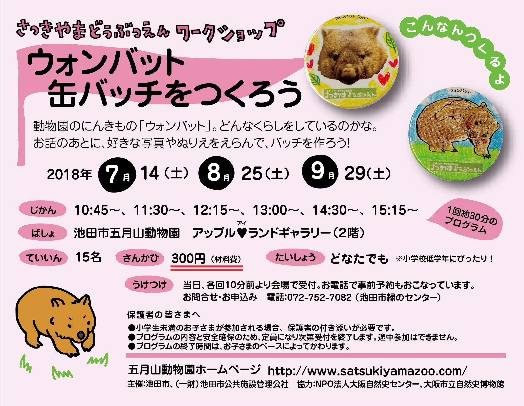 五月山動物園WSチラシ20187-9-02.jpg