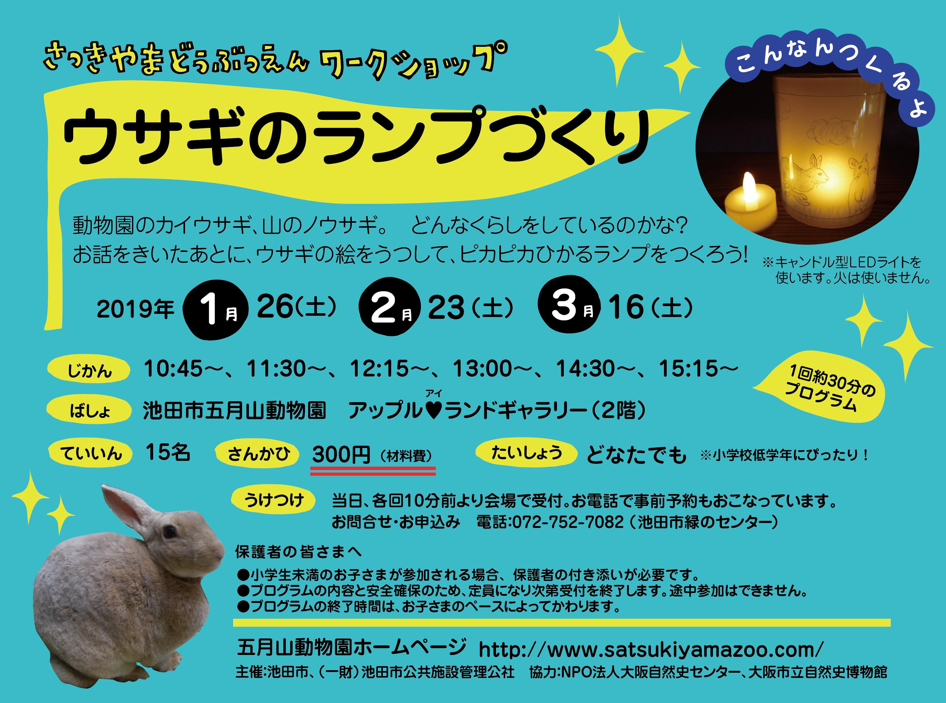 五月山動物園WSチラシ2019.1-3-02.jpg
