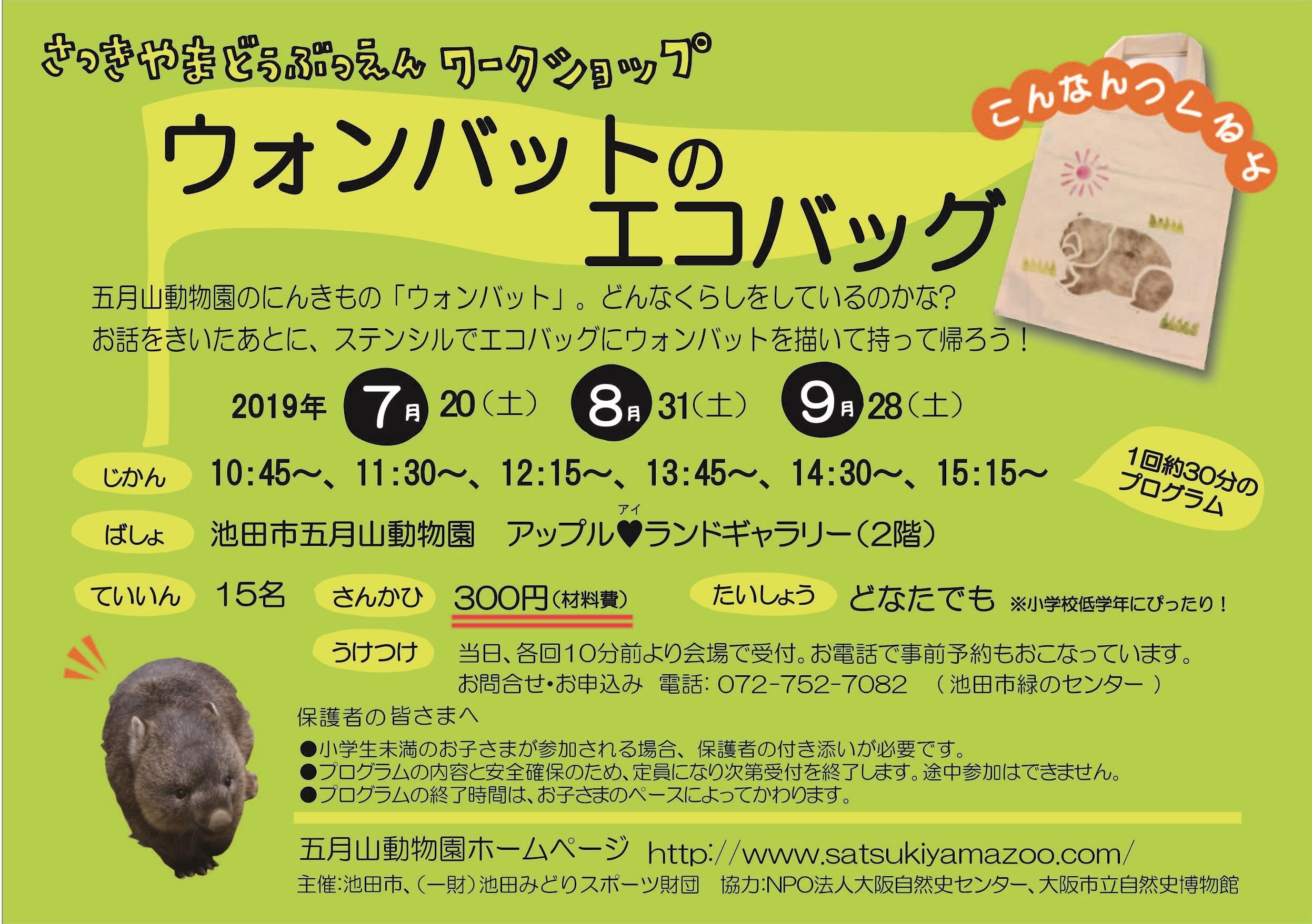 五月山動物園WS2019.7-9-1.jpg