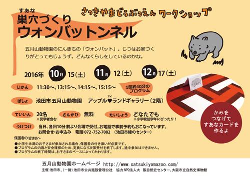 五月山動物園WSHPチラシ2016-10-12wambat.jpg