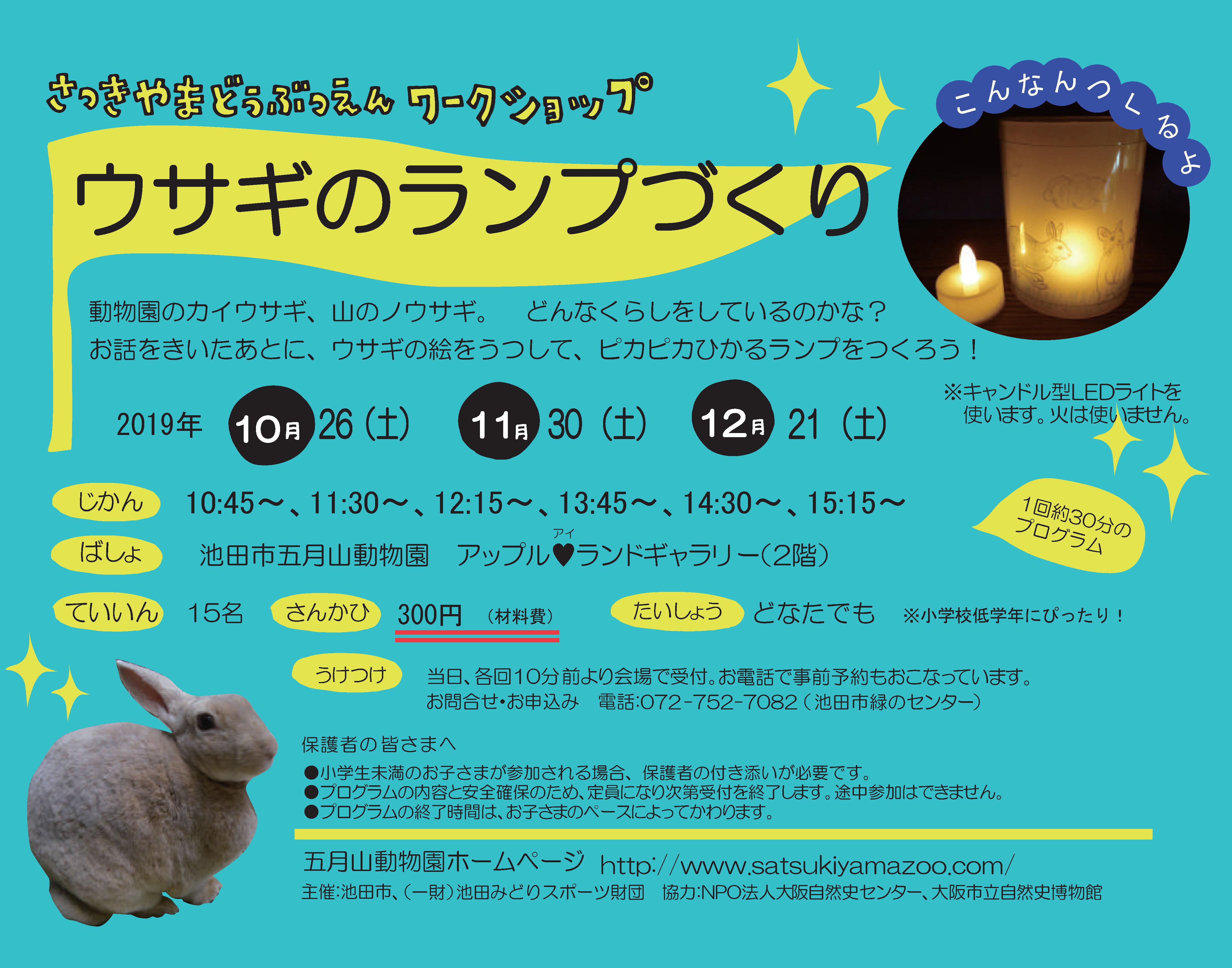 blog NEW ウサギのランプ看板2-圧縮済み.jpg
