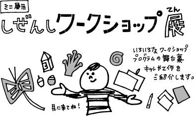 ワークショップ展告知.jpg
