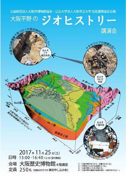 大阪平野のジオヒストリーチラシ表OLs.jpg