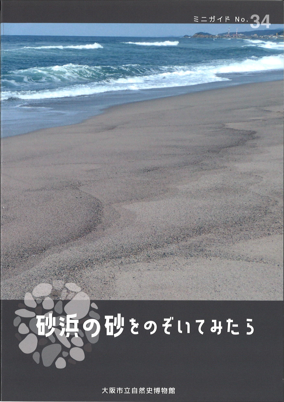 砂ガイド_表紙.jpg
