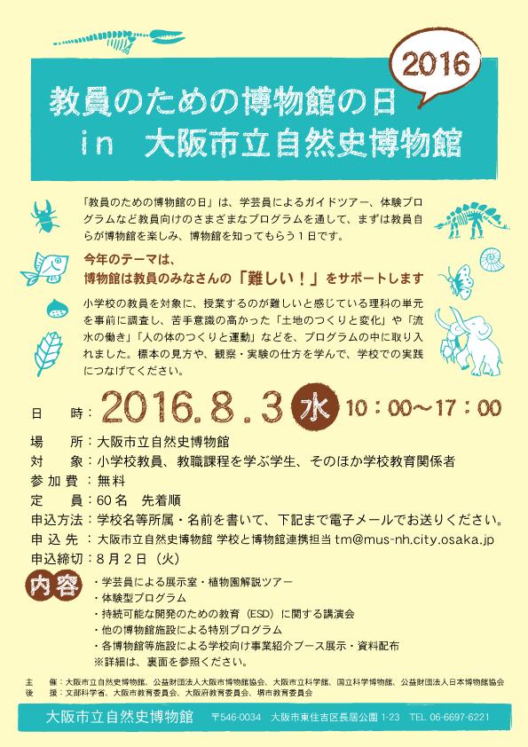 kyoinnohi_osakashizenshi2016_image.png