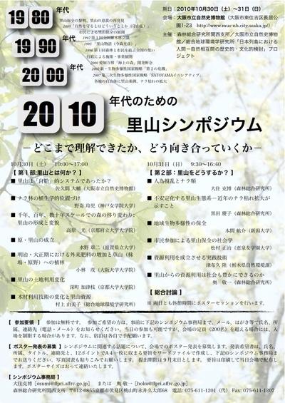 satoyama2010.jpg