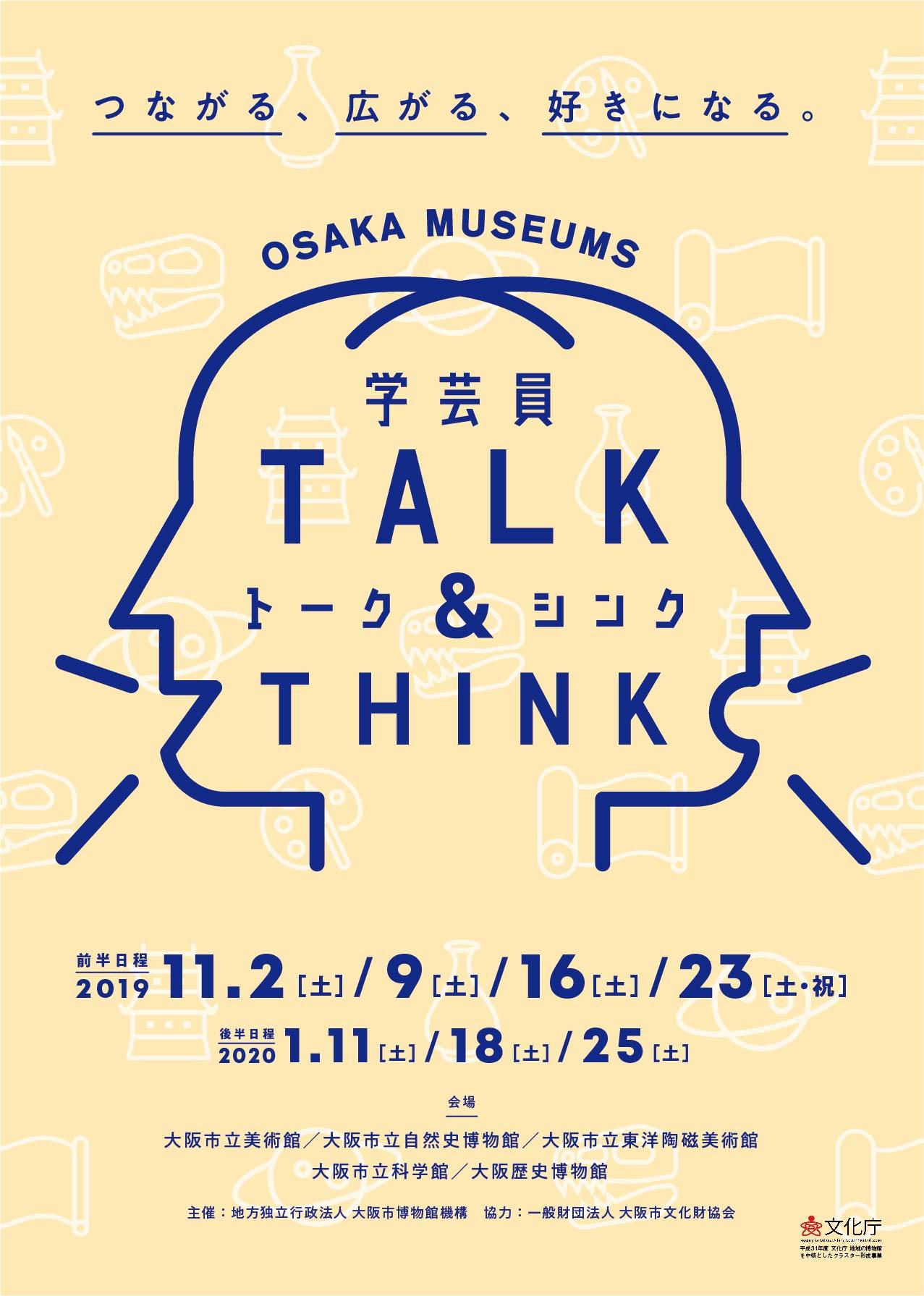 talkandthink_flyer_01.jpg