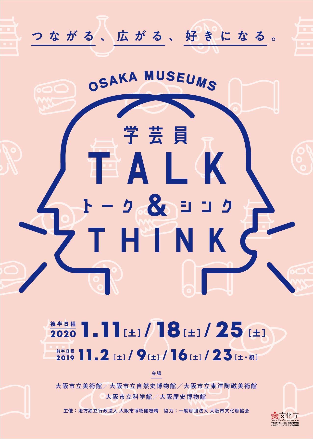 talkandthink_flyer_02.jpg